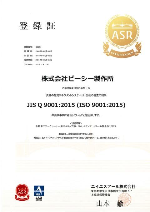 ISO90012015認定書