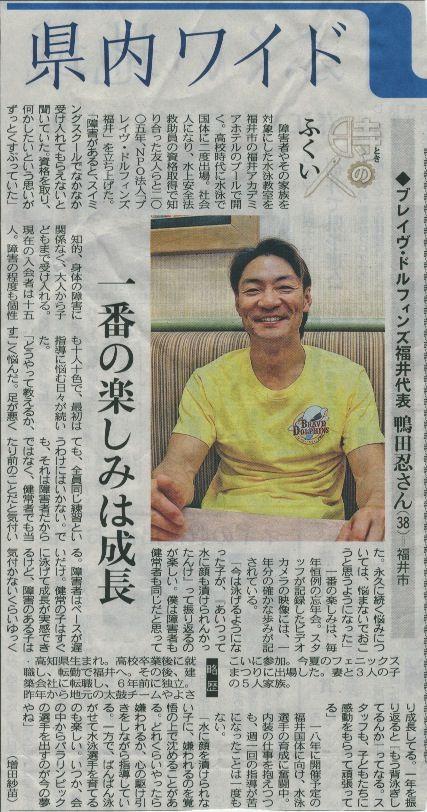 県民福井記事_20100914