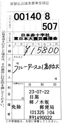 義援金15800