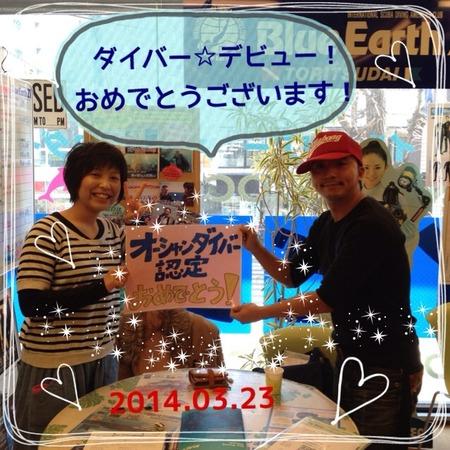 2014-03-24-23-34-01