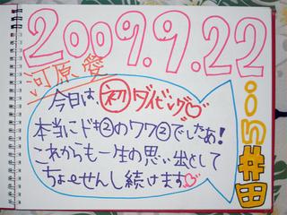22井田3