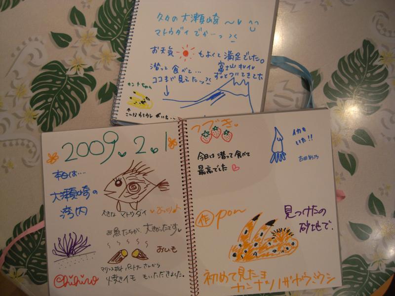 大瀬崎ブログ 2.1