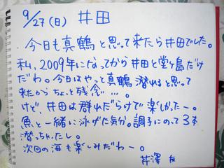 27井田1