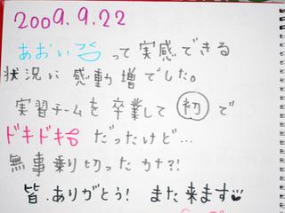 22井田5