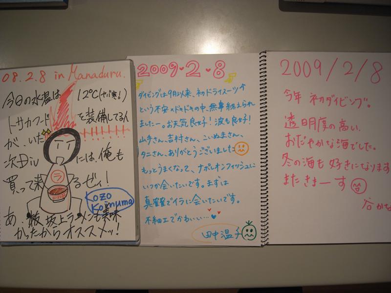 真鶴ブログ 2.8