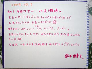 7大瀬崎1