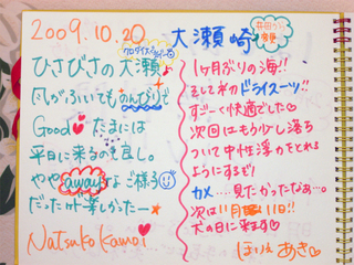20大瀬崎