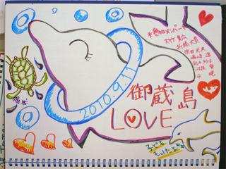 イルカ感想2