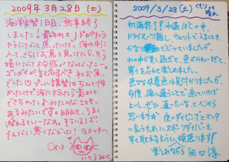 ライセンス取得ブログ 3.28井田