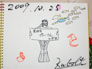 25井田2