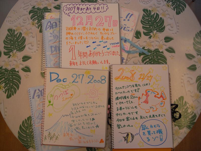 ダイビング日記 12.27