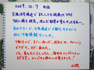 7大瀬崎2