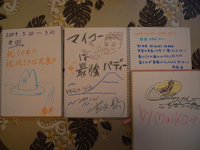 10周年井田ブログ 3.20~21