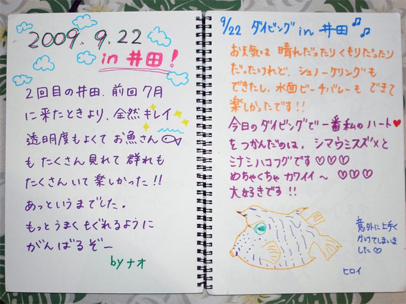 22井田7