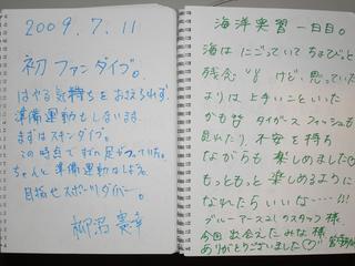7.11感想2
