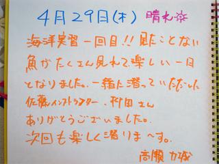 29日感想2