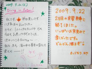 22井田2