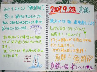 22~23井田真鶴2