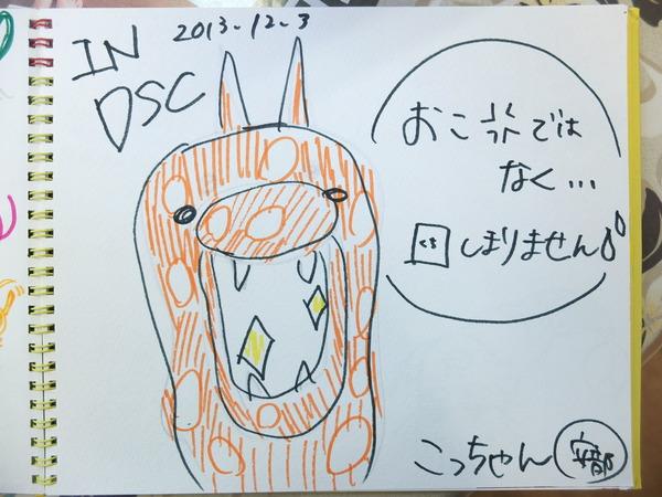 DSCF6507