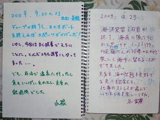 22~23井田真鶴1