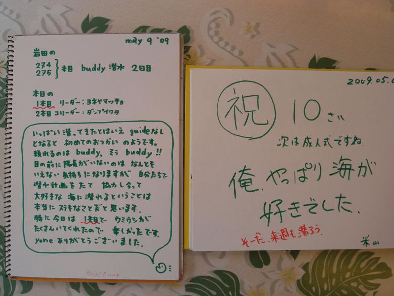 井田感想 5.9