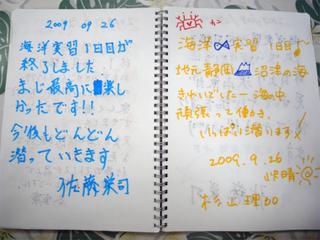 26井田1