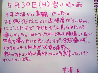 フォトコン感想2