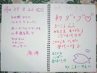 22井田4