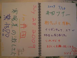 28井田1