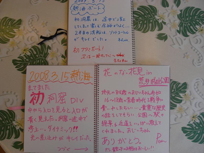 熱海ブログ 3.15