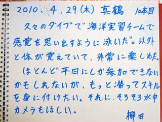 29日感想3