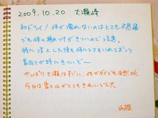 20大瀬崎2