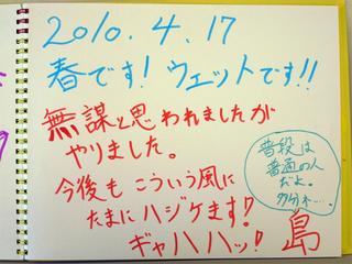 井田感想2