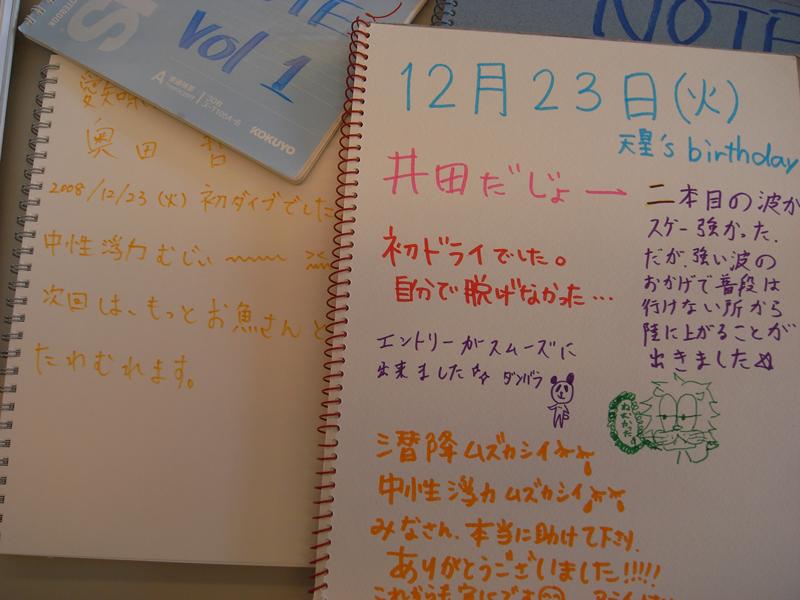 ダイビング日記 12.23井田