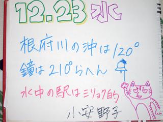 23日感想2