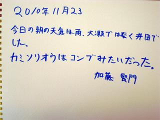 23日真鶴