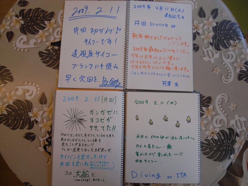 井田ブログ 2.11井田