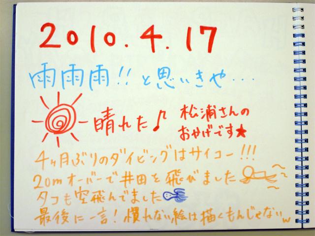 井田感想3