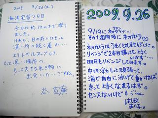 26井田2