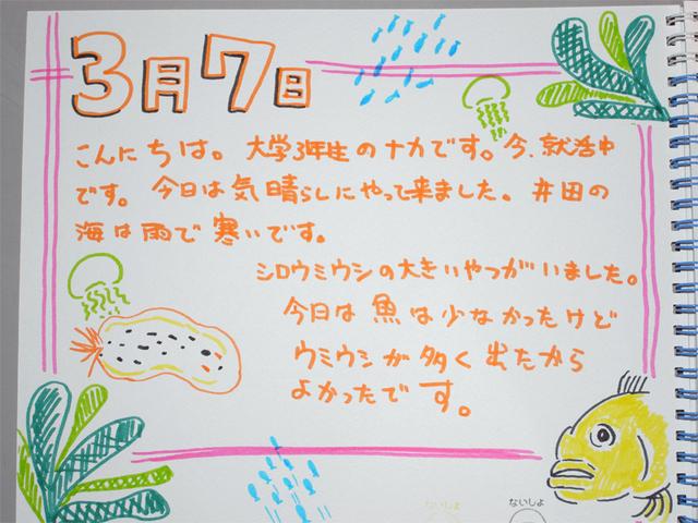 7日井田感想2