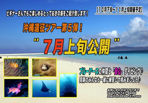 秋の久米島広告ウェブ用