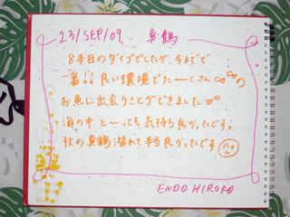 23真鶴4