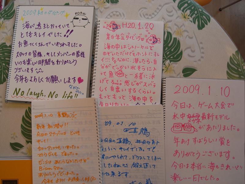 新年会10日ブログ