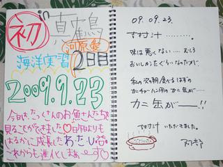 23真鶴1