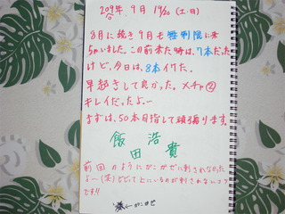 19~20無制限3
