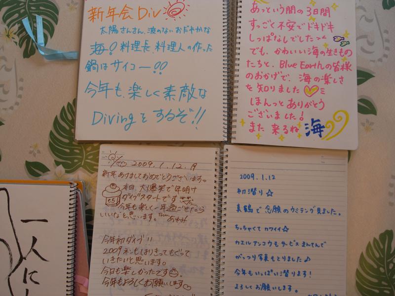 新年会12日ブログ