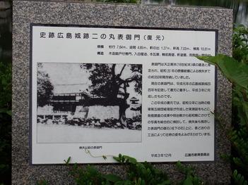 2016.9.13広島