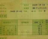 2008.3.5人間ドック2