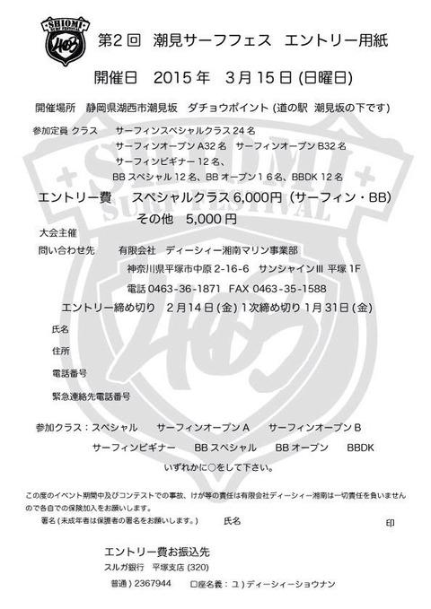 2015-01-14-18-00-17