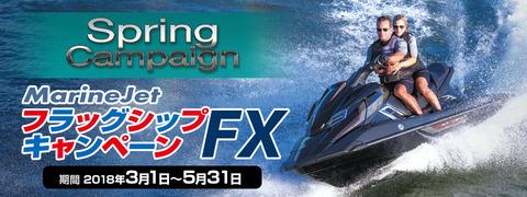 2018FXグレードアップキャンペーンindex_key_001